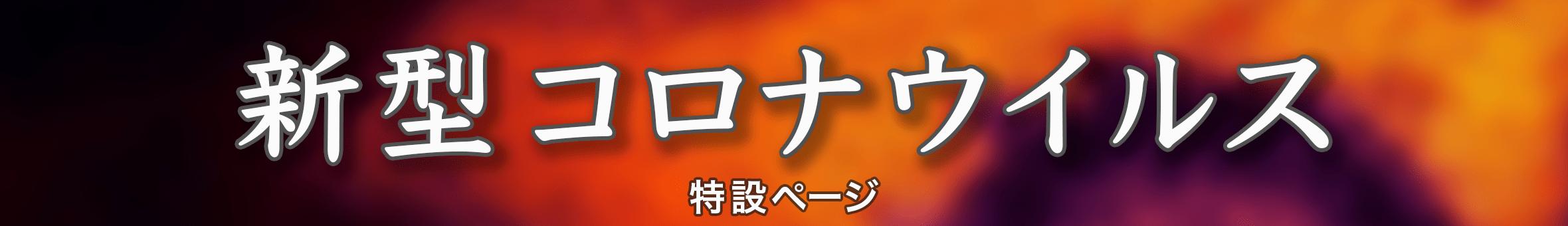 速報 広島 コロナ